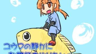 ユウマの静かに熱帯魚をやりたいの
