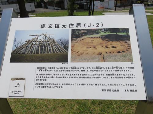 縄文式竪穴式住居