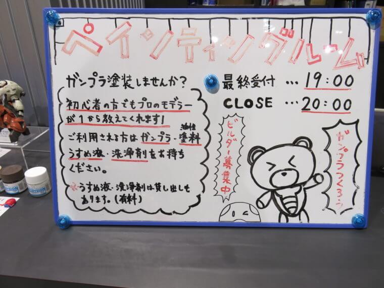 ガンダムベース東京