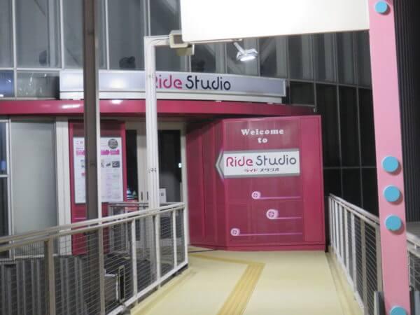 ライドスタジオ