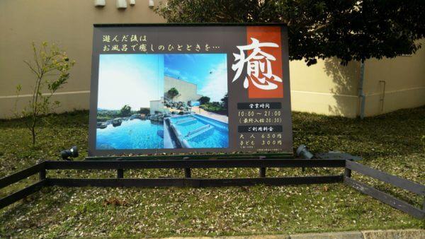 長井海の手公園 ソレイユの丘 海と夕日の湯