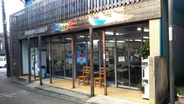 三浦ガラス工芸館 Kirari