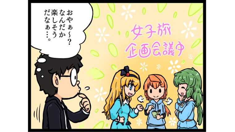 葉山女子旅きっぷ 4コマまんが