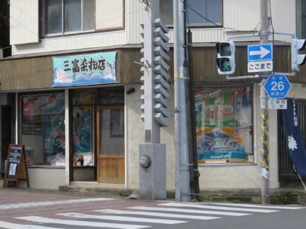 三富染物店