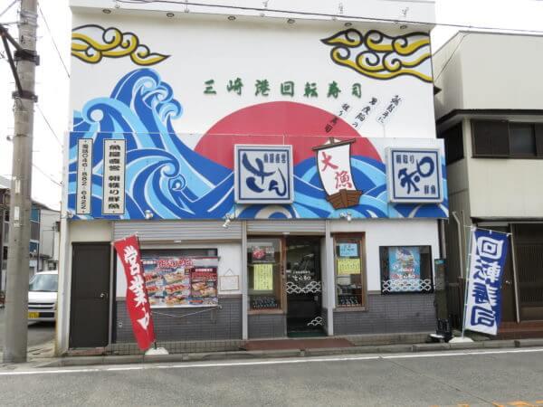 三崎港回転寿司 さん和