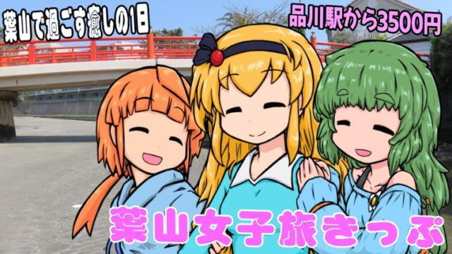 葉山女子旅きっぷ