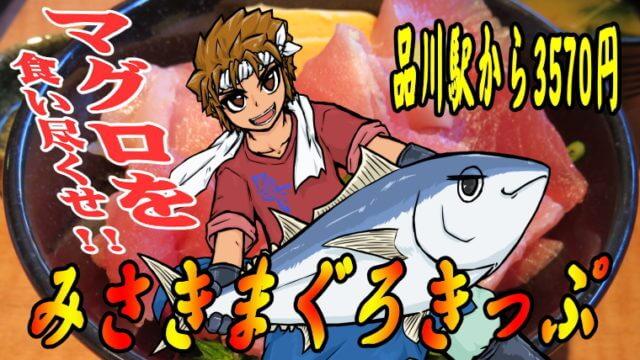 公式サイトを越えろ!みさきまぐろきっぷを楽しむための三浦半島徹底ガイド!