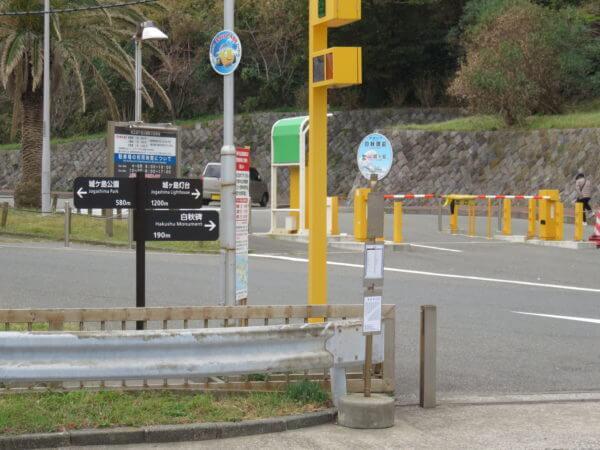 城ヶ島漁港前バス停