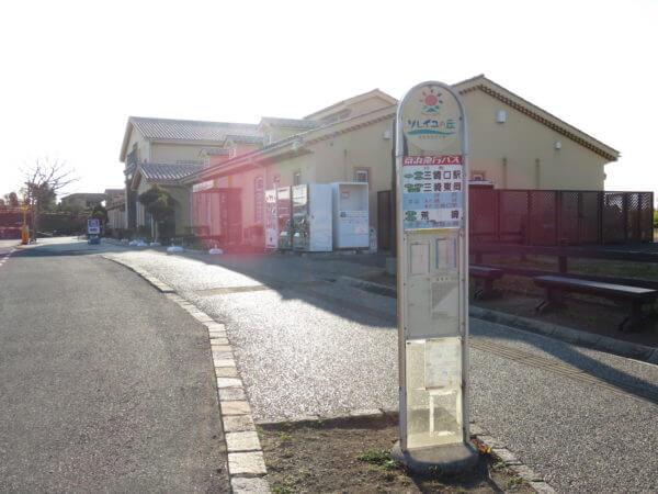 ソレイユの丘バス停