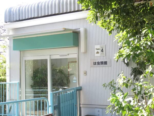 横浜市立野毛山動物園