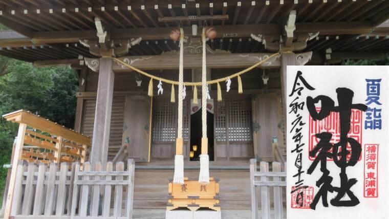 東岸叶神社