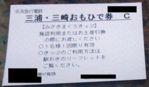 三浦・三崎おもひで券