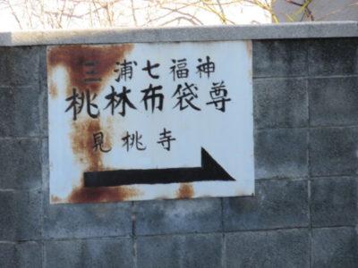 三浦七福神巡り 見桃寺(桃林布袋尊)