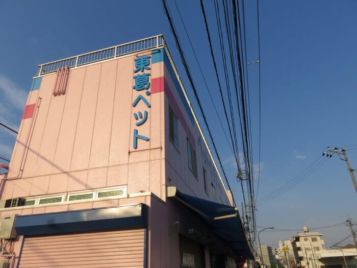 ペットのデパート東葛日暮本店