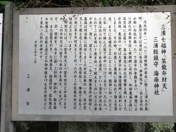 海南神社 筌龍弁財天