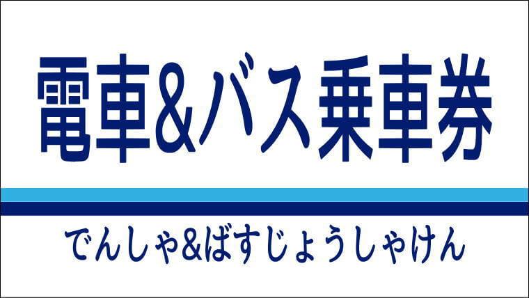 電車・バス乗車券