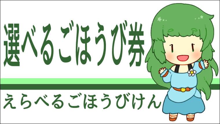 葉山女子旅きっぷ 選べるごほうび券