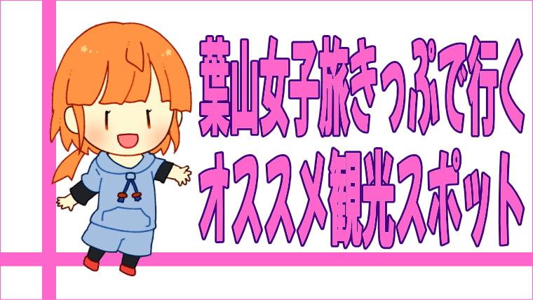葉山女子旅きっぷ オススメ観光スポット