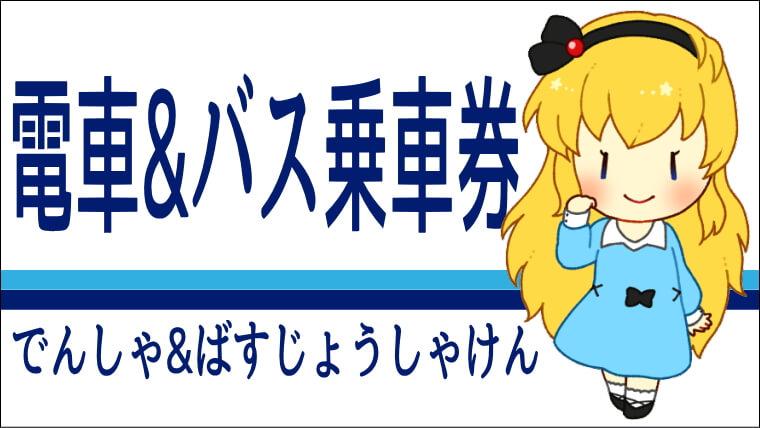 葉山女子旅きっぷ 電車バス乗車券