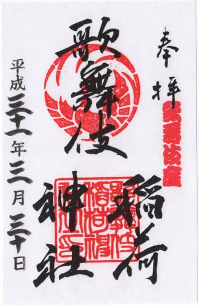 歌舞伎座 御朱印