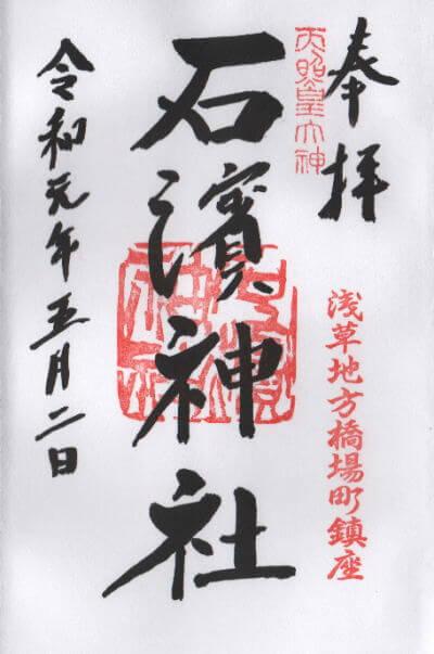 石浜神社 御朱印