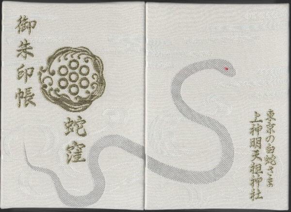 蛇窪神社(上神明天祖神社) 御朱印帳