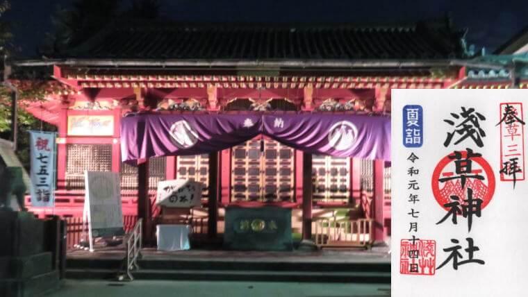 京急夏詣 浅草神社