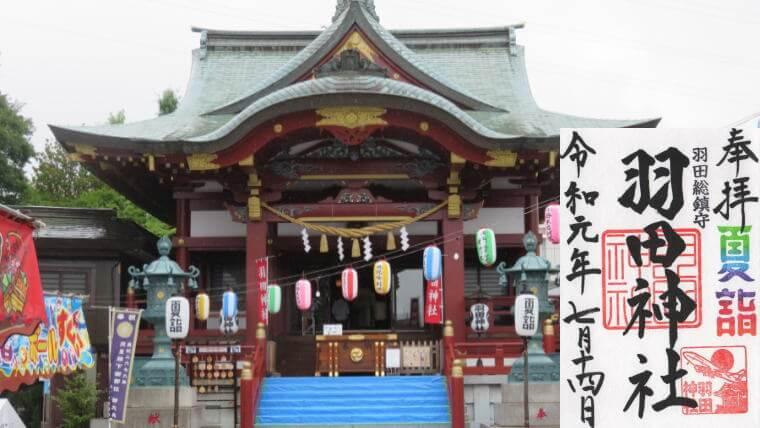 京急夏詣 羽田神社