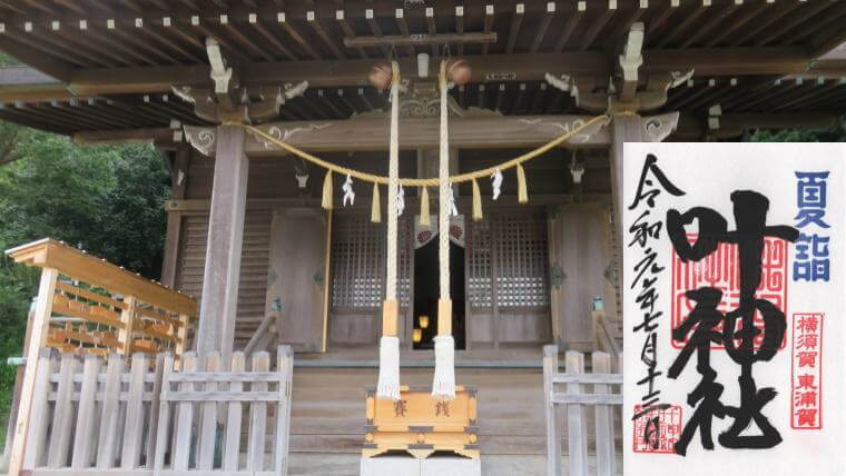京急夏詣 東岸叶神社