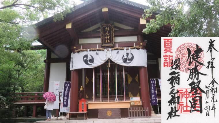 京急夏詣 稲毛神社