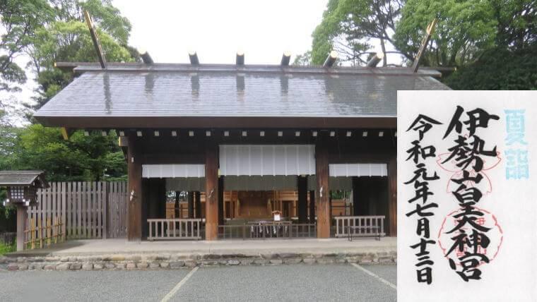 京急夏詣 伊勢山皇大神宮