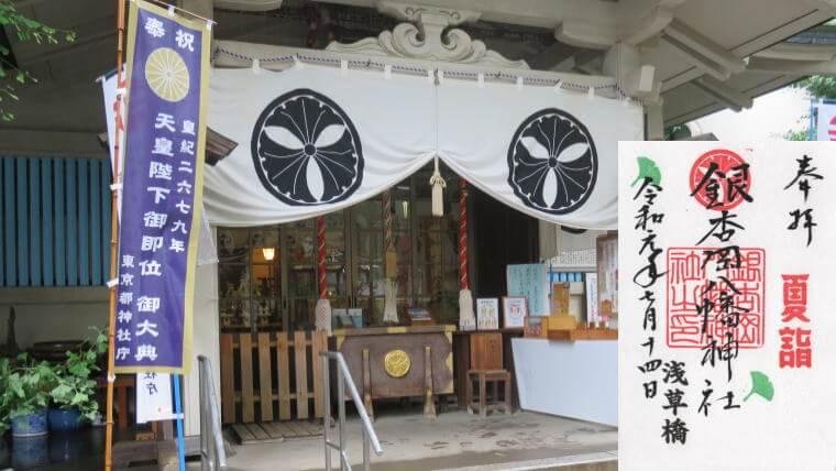 京急夏詣 銀杏岡八幡神社