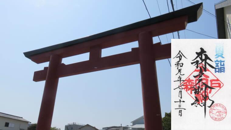 京急夏詣 森戸神社