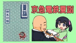 京急電鉄夏詣