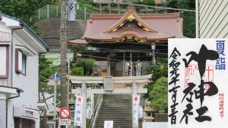 京急夏詣 西岸叶神社