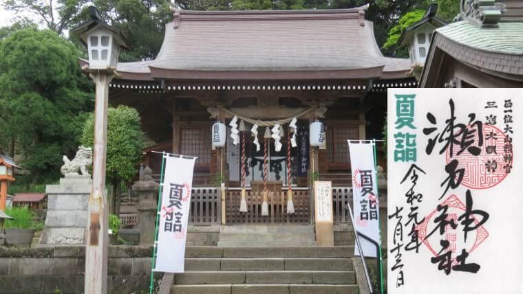 京急夏詣 瀬戸神社
