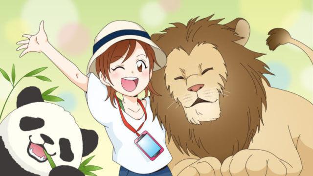 東京都内の動物園