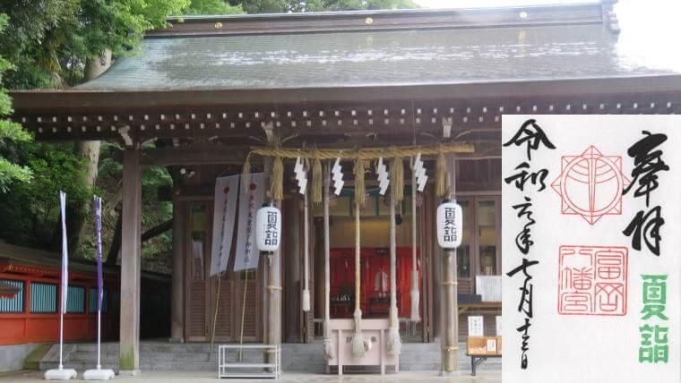 京急夏詣 富岡八幡宮
