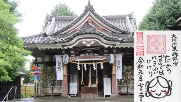 京急夏詣 若宮八幡宮