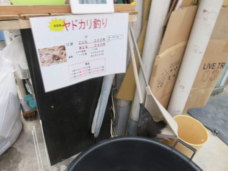 金魚坂(吉田晴亮商店)