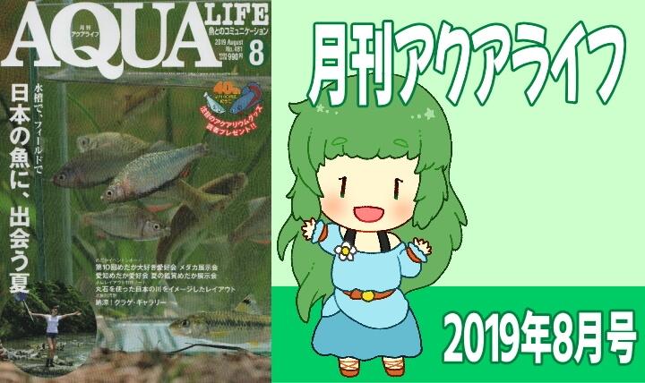 アクアライフ2019年08月号 日本の魚に、出会う夏 ~水槽で、フィールドで~