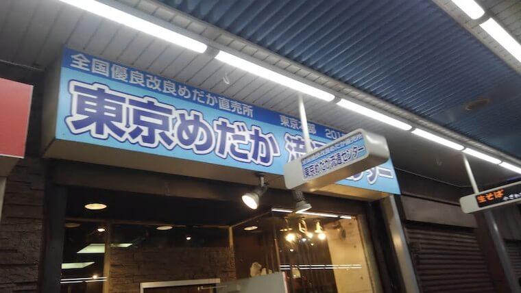 東京メダカ流通センター