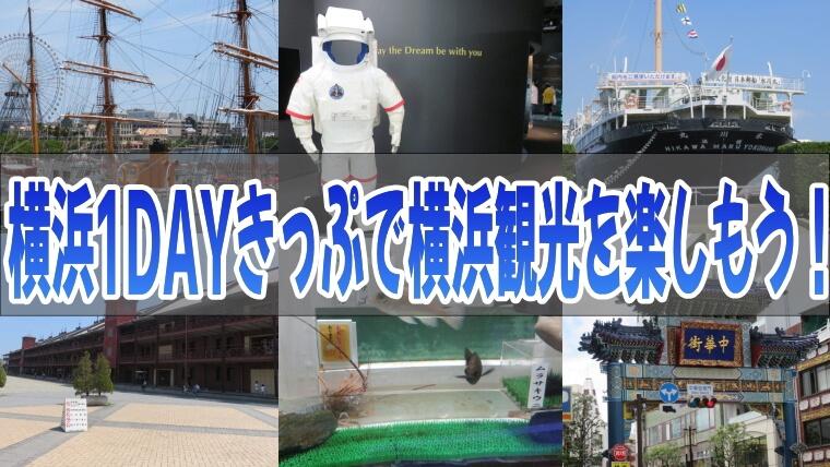 横浜1DAYきっぷ