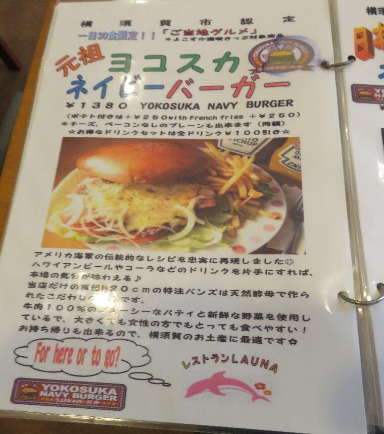 レストラン LAUNA(ラウナ) た元祖ヨコスカネイビーバーガー