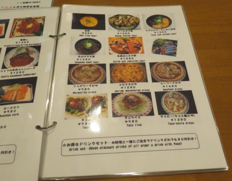 レストラン LAUNA(ラウナ)
