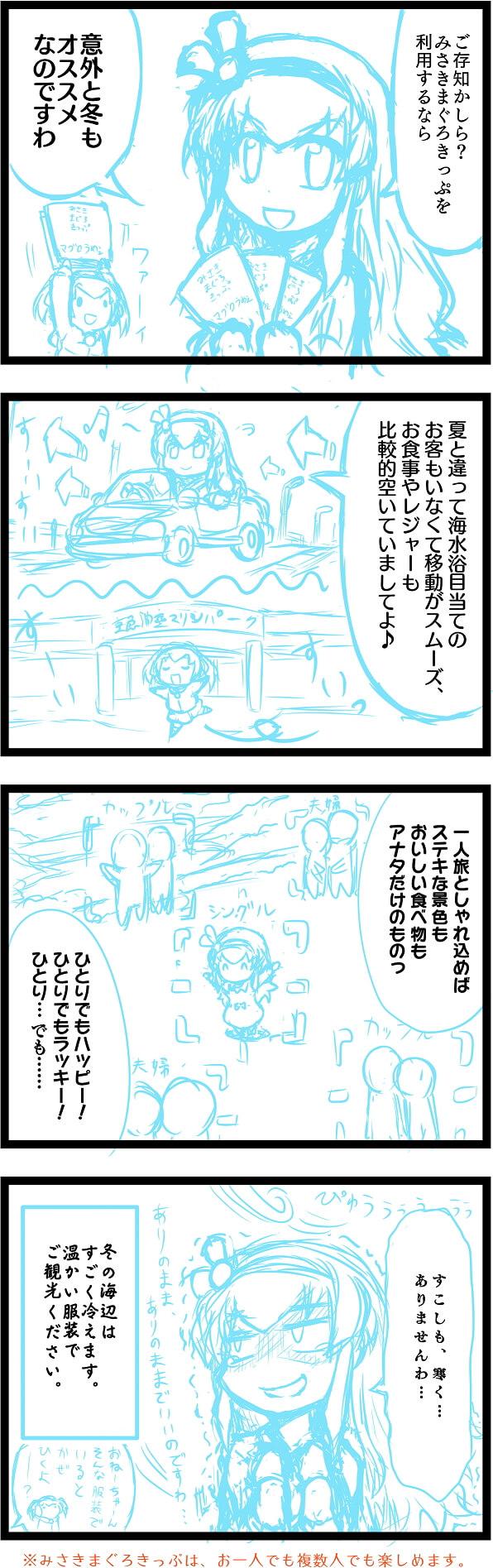 みさきまぐろきっぷ4コマ漫画