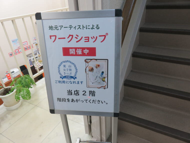 葉山女子旅きっぷ 紡氣(つむぎ)