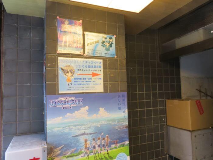 さかくら総本家5F 横須賀中央駅