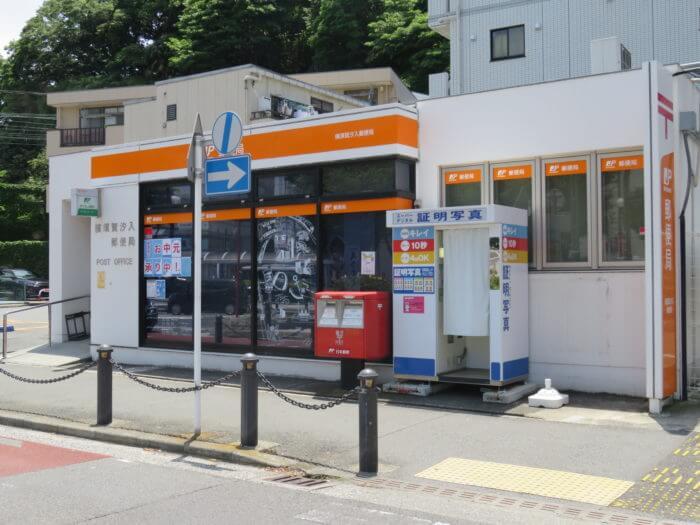 汐入郵便局