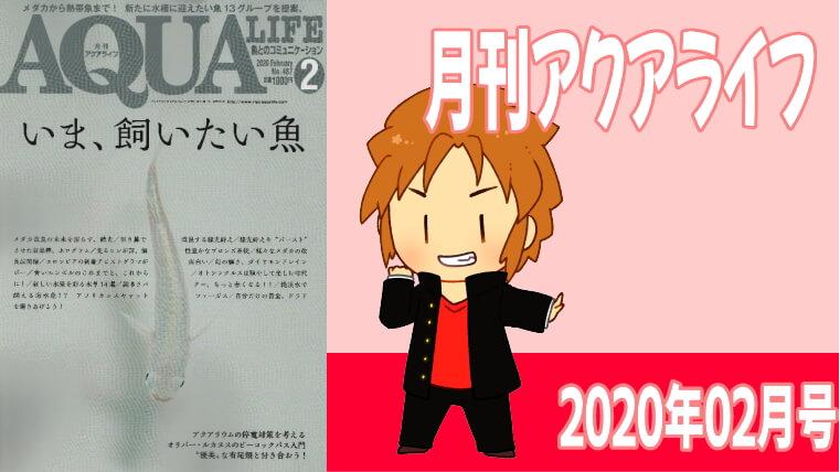 月刊アクアライフ2020年02月号「いま、飼いたい魚」